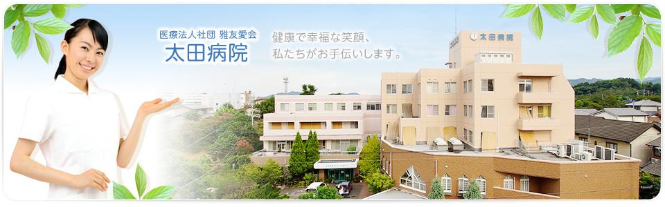 医療法人社団 雅友愛会 太田病院